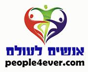 אנשים לעולם People for Ever Logo